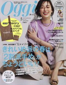 Oggi(オッジ) 2021年5月号【雑誌】【3000円以上送料無料】