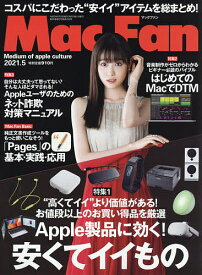 Mac Fan 2021年5月号【雑誌】【3000円以上送料無料】