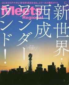 Meets Regional 2021年5月号【雑誌】【3000円以上送料無料】