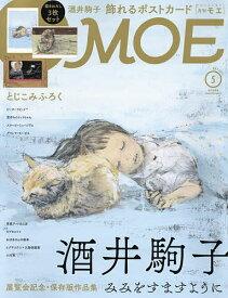 MOE 2021年5月号【雑誌】【3000円以上送料無料】