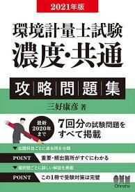環境計量士試験〈濃度・共通〉攻略問題集 2021年版/三好康彦【3000円以上送料無料】