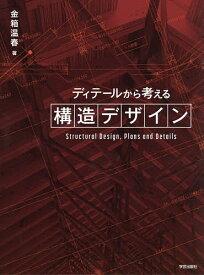 ディテールから考える構造デザイン/金箱温春【3000円以上送料無料】