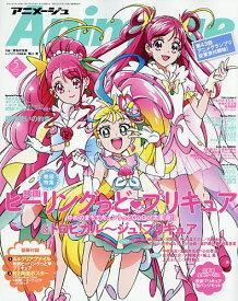 Animage アニメージュ 2021年5月号【雑誌】【3000円以上送料無料】