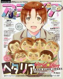 アニメディア 2021年5月号【雑誌】【3000円以上送料無料】