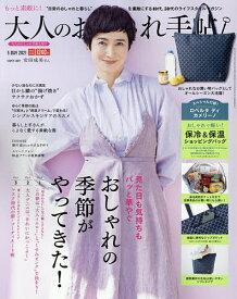 大人のおしゃれ手帖 2021年5月号【雑誌】【3000円以上送料無料】