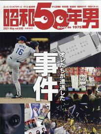 昭和50年男 2021年5月号【雑誌】【3000円以上送料無料】