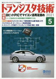 トランジスタ技術 2021年5月号【雑誌】【3000円以上送料無料】