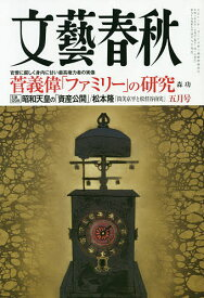 文藝春秋 2021年5月号【雑誌】【3000円以上送料無料】