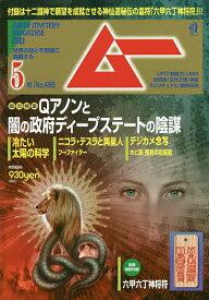 ムー 2021年5月号【雑誌】【3000円以上送料無料】