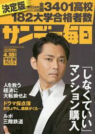 サンデー毎日 2021年4月18日号【雑誌】【3000円以上送料無料】