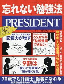 プレジデント 2021年4月30日号【雑誌】【3000円以上送料無料】