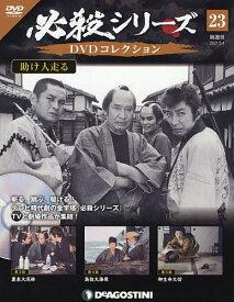 必殺シリーズDVDコレクション全国 2021年5月4日号【雑誌】【3000円以上送料無料】