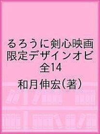 るろうに剣心映画限定デザインオビ 全14/和月伸宏【3000円以上送料無料】
