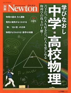 学びなおし中学・高校物理 苦手だった人も好きだった人も楽しめる物理学の珠玉の1冊!【3000円以上送料無料】