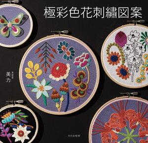 極彩色花刺繍図案/美力【3000円以上送料無料】