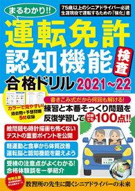 まるわかり!!運転免許認知機能検査合格ドリル 2021〜22【3000円以上送料無料】