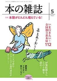 本の雑誌 2021−5【3000円以上送料無料】