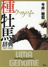 ウマゲノム版種牡馬辞典 2021−2022/今井雅宏【3000円以上送料無料】