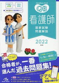 クエスチョン・バンク看護師国家試験問題解説 2022/医療情報科学研究所【3000円以上送料無料】