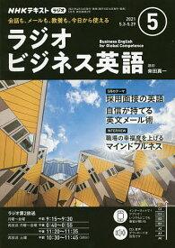 NHKラジオラジオビジネス英語 2021年5月号【雑誌】【3000円以上送料無料】