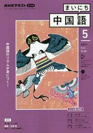 NHKラジオ まいにち中国語 2021年5月号【雑誌】【3000円以上送料無料】