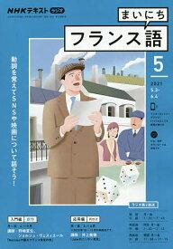 NHKラジオ まいにちフランス語 2021年5月号【雑誌】【3000円以上送料無料】