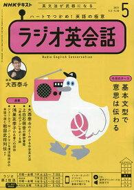 NHKラジオラジオ英会話 2021年5月号【雑誌】【3000円以上送料無料】