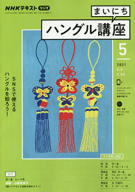 NHKラジオ まいにちハングル講座 2021年5月号【雑誌】【3000円以上送料無料】