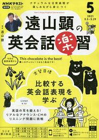 NHKラジオ遠山顕の英会話楽習 2021年5月号【雑誌】【3000円以上送料無料】