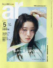 ar(アール) 2021年5月号【雑誌】【3000円以上送料無料】