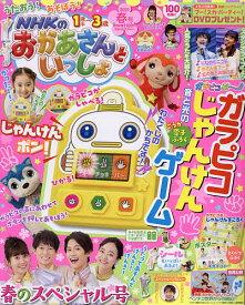 NHKのおかあさんといっしょ 2021年5月号【雑誌】【3000円以上送料無料】