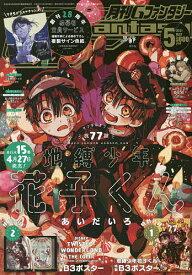 Gファンタジー 2021年5月号【雑誌】【3000円以上送料無料】
