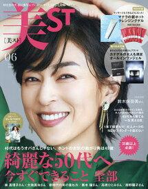 美ST(ビスト) 2021年6月号【雑誌】【3000円以上送料無料】