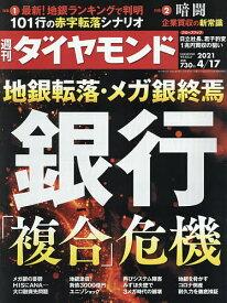 週刊ダイヤモンド 2021年4月17日号【雑誌】【3000円以上送料無料】