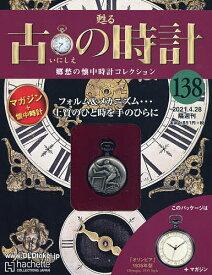古の時計改訂版 2021年4月28日号【雑誌】【3000円以上送料無料】