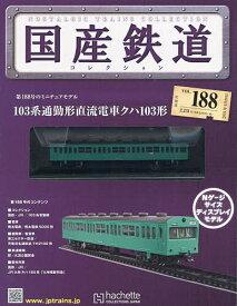 国産鉄道コレクション全国版 2021年4月28日号【雑誌】【3000円以上送料無料】