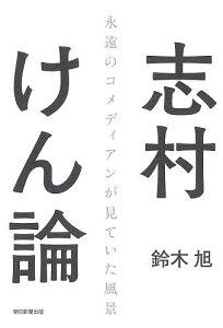 志村けん論/鈴木旭【3000円以上送料無料】