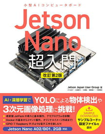Jetson Nano超入門 小型AIコンピュータボード/JetsonJapanUserGroup【3000円以上送料無料】