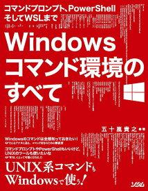 Windowsコマンド環境のすべて コマンドプロンプト、PowerShellそしてWSLまで/五十嵐貴之【3000円以上送料無料】