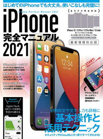 '21 iPhone完全マニュアル【3000円以上送料無料】