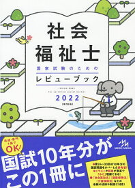 社会福祉士国家試験のためのレビューブック 2022/医療情報科学研究所【3000円以上送料無料】