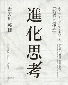 進化思考 生き残るコンセプトをつくる「変異と適応」/太刀川英輔【3000円以上送料無料】