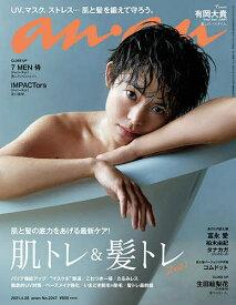 anan(アンアン) 2021年4月28日号【雑誌】【3000円以上送料無料】