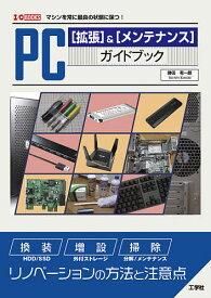 PC〈拡張〉&〈メンテナンス〉ガイドブック マシンを常に最良の状態に保つ!/勝田有一朗【3000円以上送料無料】