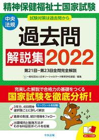 精神保健福祉士国家試験過去問解説集 2022/日本ソーシャルワーク教育学校連盟【3000円以上送料無料】