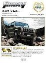 スズキジムニー 日本が世界に誇る唯一無二のコンパクト4WD/当摩節夫【3000円以上送料無料】