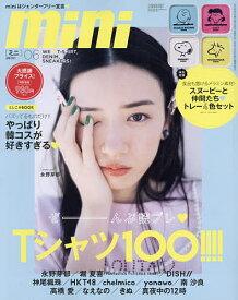 mini(ミニ) 2021年6月号【雑誌】【3000円以上送料無料】