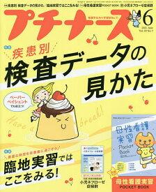 プチナース 2021年6月号【雑誌】【3000円以上送料無料】
