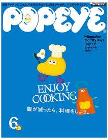 POPEYE(ポパイ) 2021年6月号【雑誌】【3000円以上送料無料】