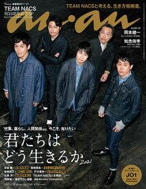 anan(アンアン) 2021年5月19日号【雑誌】【3000円以上送料無料】